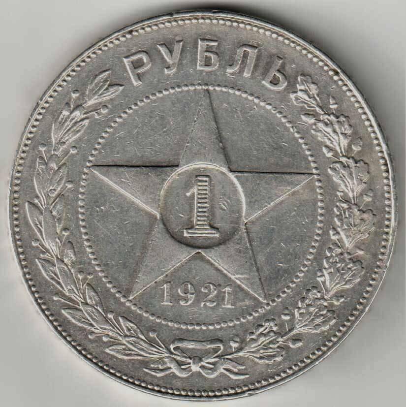 Один рубль 1921 года цена серебро каталог евромонет регулярного чекана