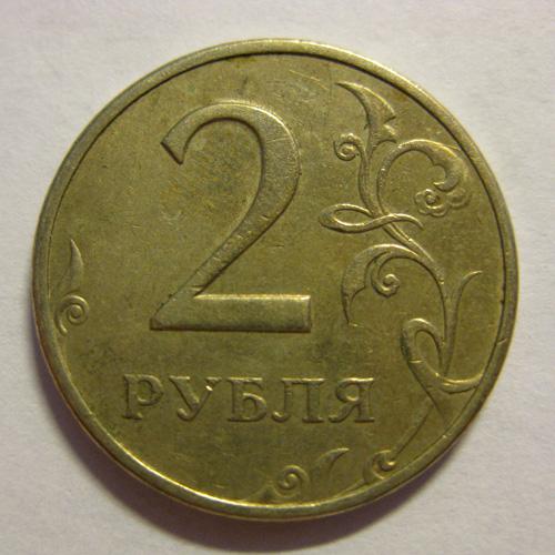 2 рубля 1999 стоимость сколько стоит монета 2 рубля кутузов