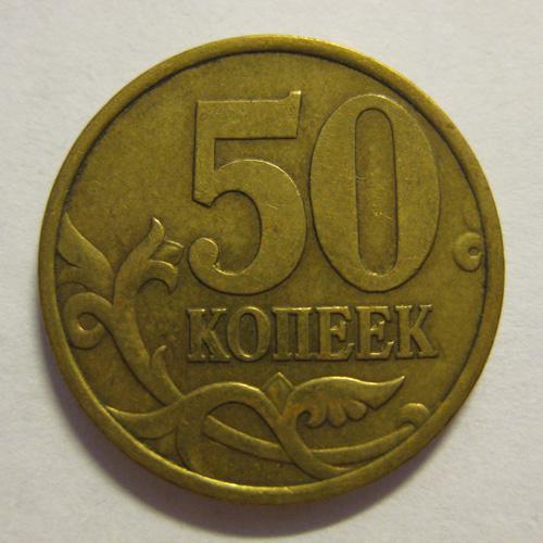 50 копеек 1999 сп цена какой альбом для монет выбрать
