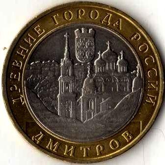 10 рублей дмитров 2004 цена бумажные деньги россии