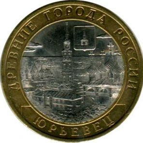 Монета юрьевец цена банк держава монеты