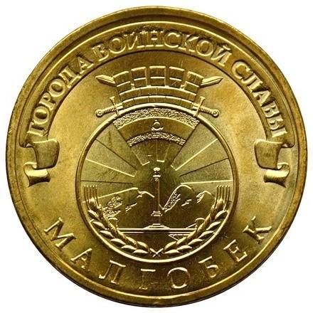 10 рублей 2011 года малгобек цена 2 рубля василиса кожина 2012г цена