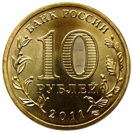 10 рублей ржев 2011 цена российская монета 25 рублей