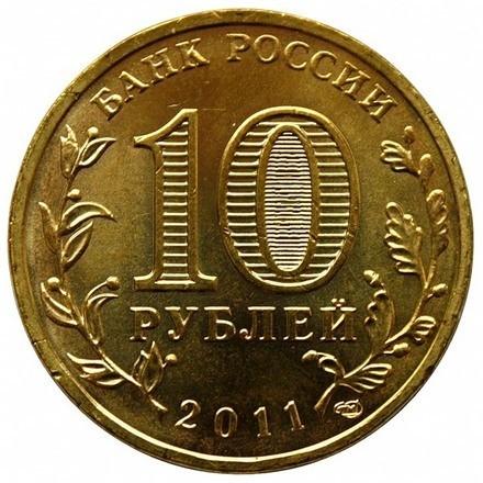Владикавказ 10 рублей стоимость 1594 год