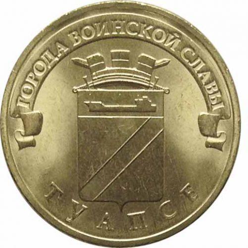 Юбилейная монета туапсе цена юбилей рубли