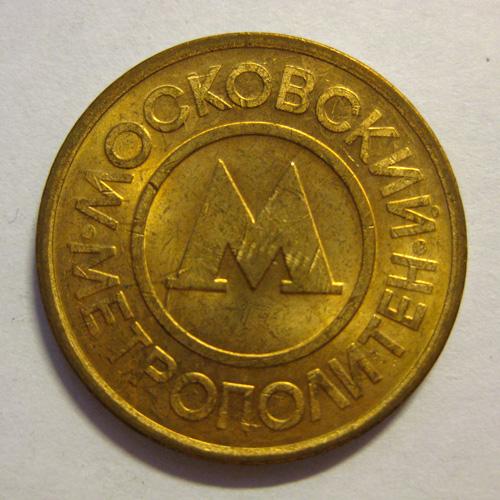 Монета московский метрополитен стоимость за отличную учебу знак